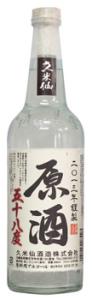 原酒58度