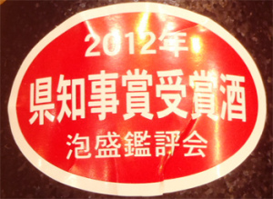県知事賞シール