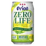 糖質ゼロを楽しむ「オリオン ゼロライフ」
