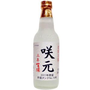 咲元 2011年蒸留3年古酒