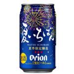 「オリオン夏いちばん」沖縄の夏にピッタリの限定醸造ビール