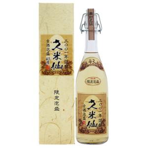 久米仙 樽熟成2001年