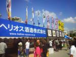 2015年「沖縄の産業まつり」で限定販売予定の気になる泡盛