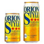 「オリオン スタイル」登場!オリオンビールの新ジャンル!