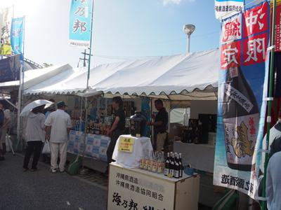 沖縄県酒造協同組合