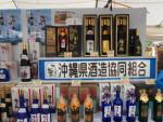 沖縄県酒造協同組合 泡盛・古酒 銘柄一覧ページ