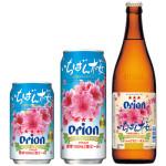 「オリオン いちばん桜」オリオンビール麦芽100%の季節限定醸造ビール