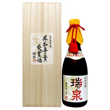 瑞泉 県知事賞受賞酒2015