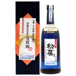 限定酒「松藤7年古酒44度」!2015年県知事賞受賞酒