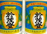 石垣島の定番泡盛の10年前と今のラベルの違いを探してみた。