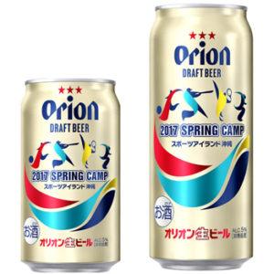 オリオン スプリングキャンプ缶2017
