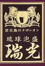 zuikou2002