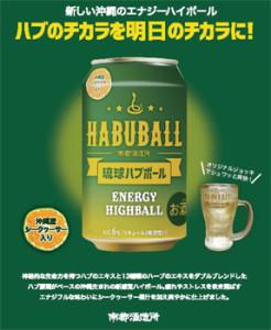 habuball1