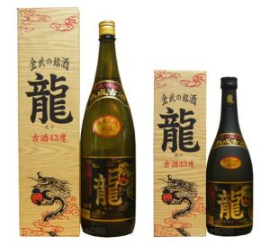 自然が育てる古酒!金武酒造「龍 3年古酒43度」