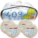 ジーマミー豆腐好きが選ぶ濃厚もちフル「403とうふ」!