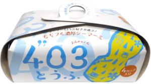 403toufujimami1