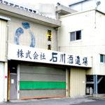 石川酒造場