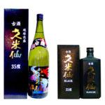 久米仙酒造の「久米仙 古酒35度」年間5万本売れる人気古酒!