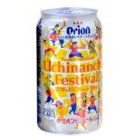 5年に一度!「オリオンビール 世界のウチナーンチュ大会」記念缶