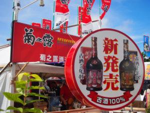 菊之露酒造