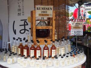 久米仙酒造