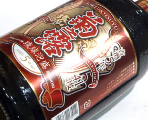 菊之露5年古酒ラベル