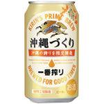キリンビール 沖縄づくり