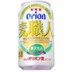 贅沢仕込み!「オリオン麦職人」オリオンビールの発泡酒