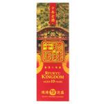 まさひろ酒造「琉球王国10年古酒43度」金箔入り豪華古酒!