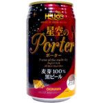 ヘリオス酒造の黒ビール「星空のポーター 350ml」