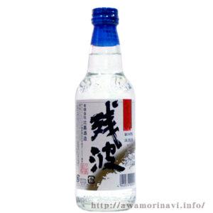 残波 黒30度2合瓶