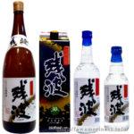 「泡盛 残波ブラック30度」比嘉酒造 愛される島酒「ザンクロ」!