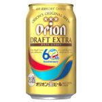 オリオンビール「オリオン ドラフトエクストラ」 60周年目の特別な味わい!