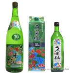 久米仙酒造のロングセラー泡盛「久米仙グリーンボトル 30度」