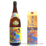 「久米仙 紅型25度」久米仙酒造 幅広い飲み方を楽しめる!
