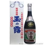「玉の露3年古酒 銀30度」玉那覇酒造所 しっかりした旨みと独特の風味!
