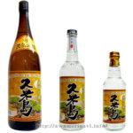 「久米島30度」米島酒造の定番銘柄