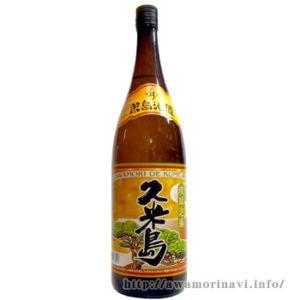 久米島1升瓶
