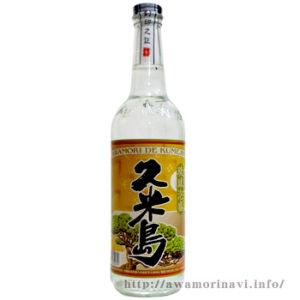 久米島3合瓶