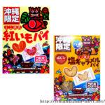 「沖縄限定 源氏パイ シリーズ」オキコ 沖縄ならではの味を楽しもう!