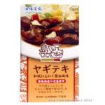 「ヤギテキ」島つまみ 沖縄の食文化!ヒージャーのツマミ