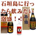 石垣島に行ったら飲みたい泡盛